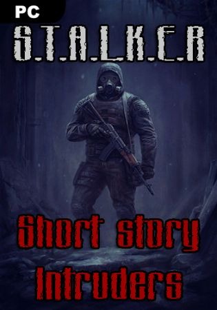 Сталкер Short story Intruders